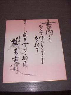 PICT0359-樹木さん.JPG